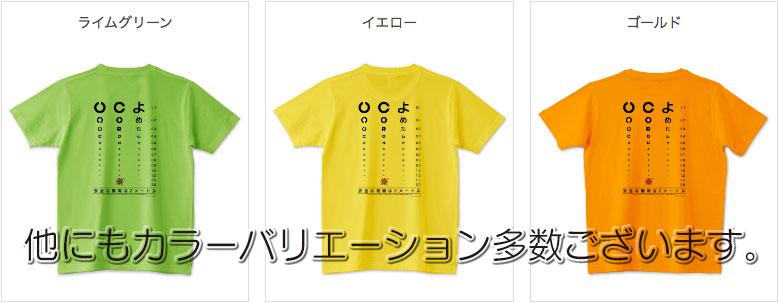 2mあけてねTシャツ