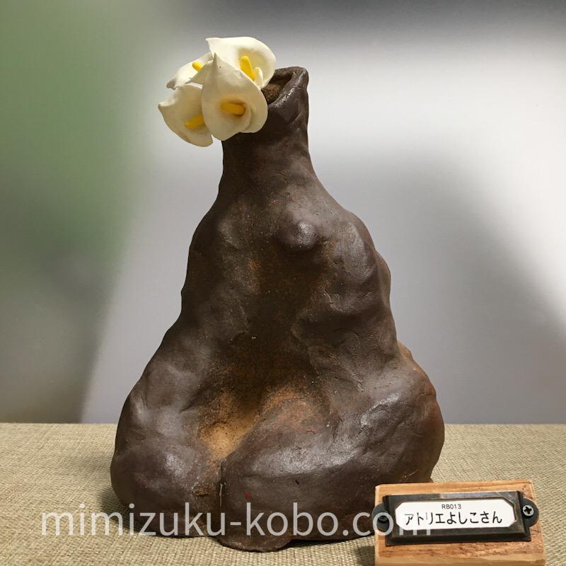RB013_アトリエよしこさん